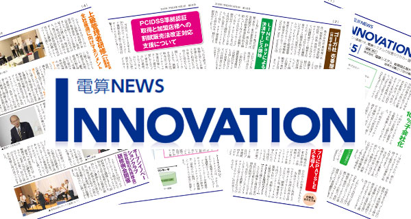 電算NEWS INNOVATION